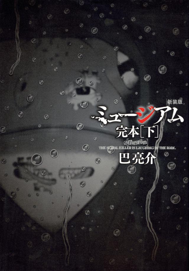 新装版 ミュージアム 完本(下)