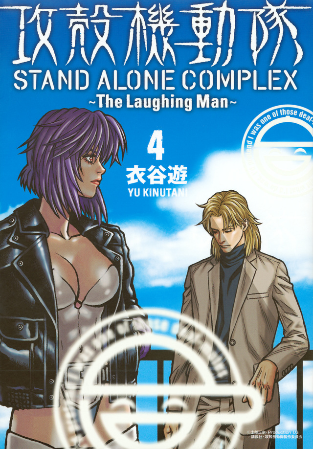 攻殻機動隊 STAND ALONE COMPLEX ~The Laughing Man~(4)<完>