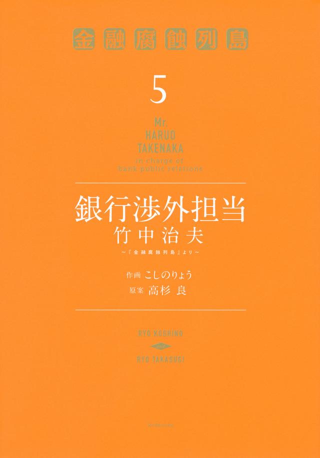 銀行渉外担当 竹中治夫 ~『金融腐蝕列島』より~(5)