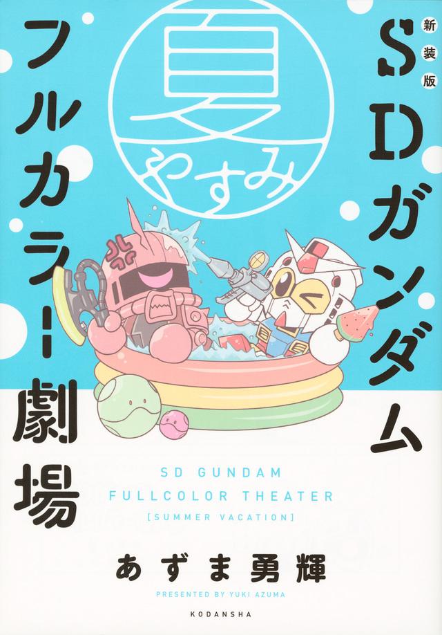 新装版 SDガンダムフルカラー劇場 夏やすみ