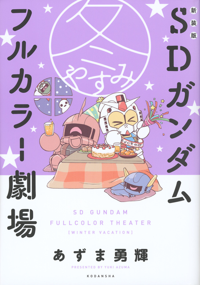 新装版 SDガンダムフルカラー劇場 冬やすみ