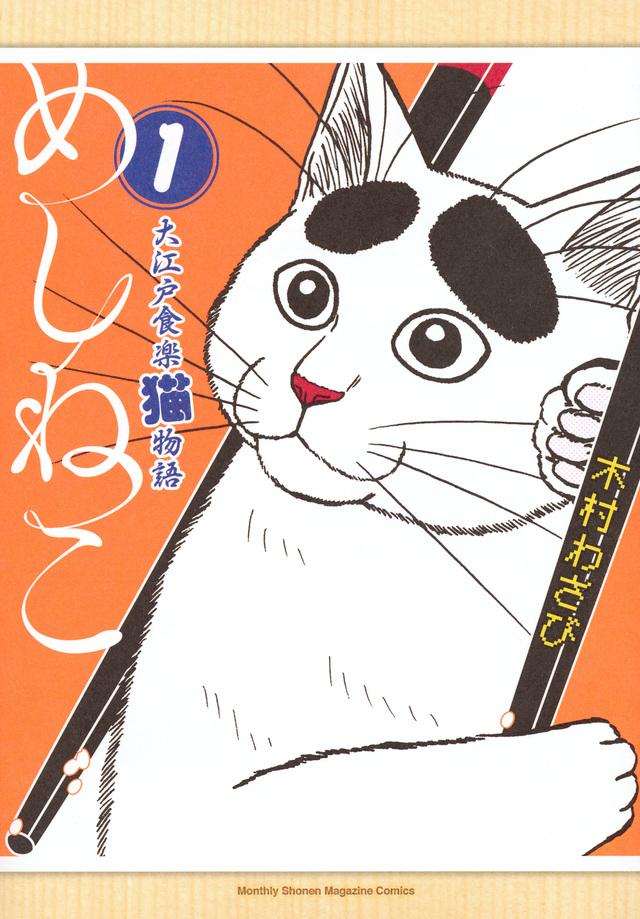 めしねこ 大江戸食楽猫物語(1)