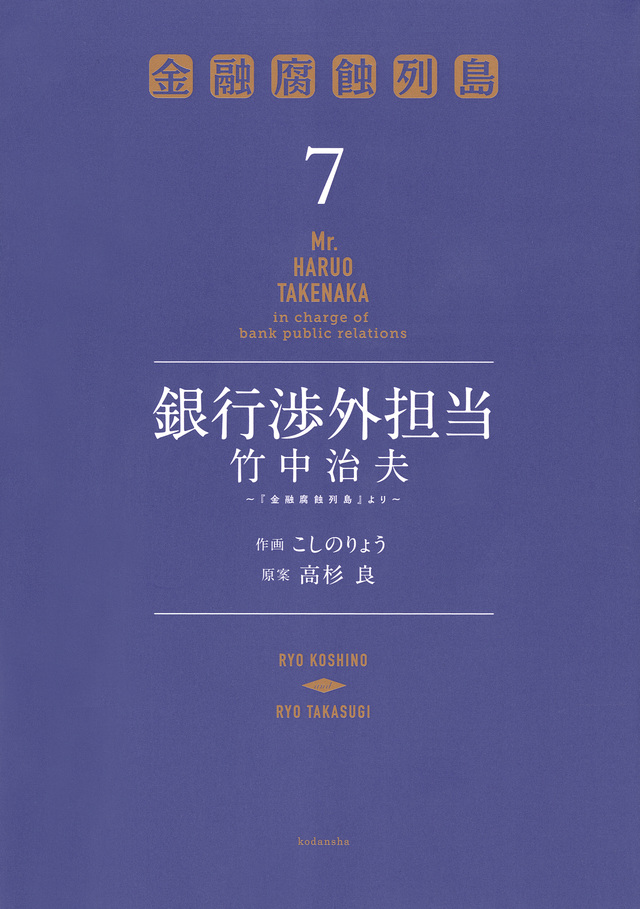 銀行渉外担当 竹中治夫 ~『金融腐蝕列島』より~(7)
