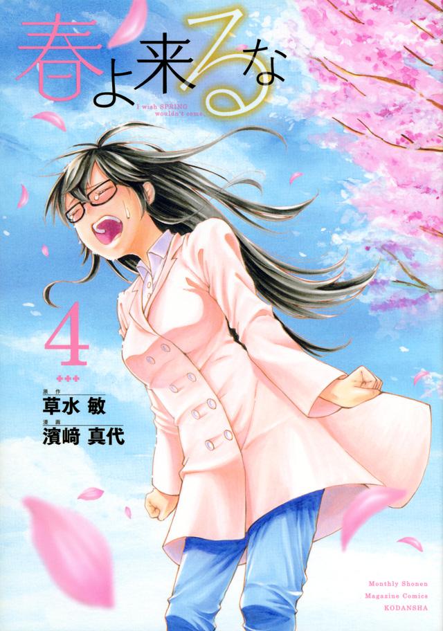 春よ来るな(4)