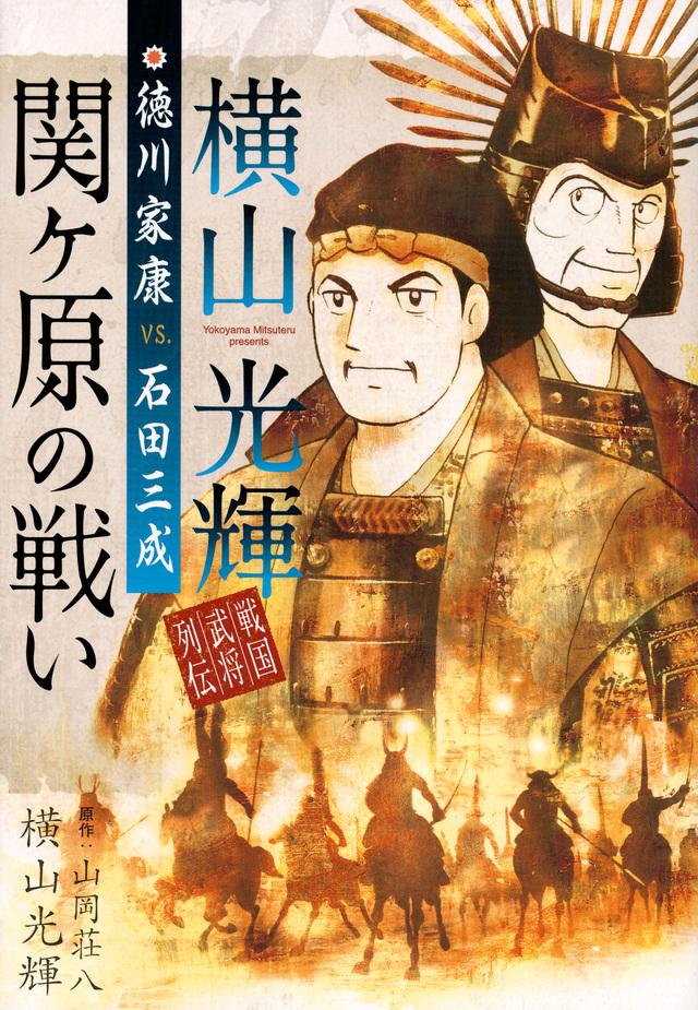 横山光輝戦国武将列伝 徳川家康VS.石田三成 関ヶ原の戦い