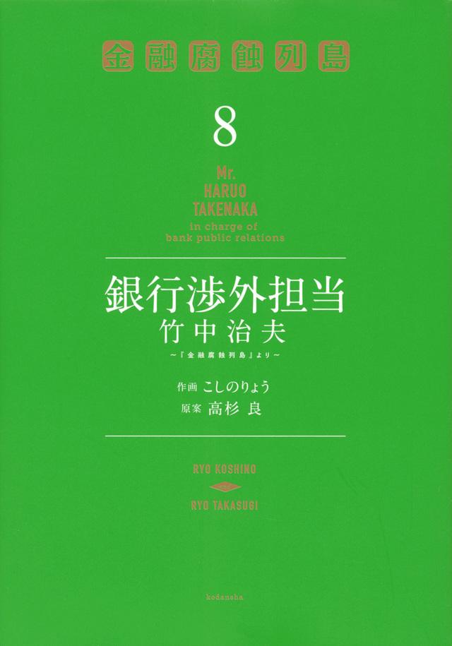 銀行渉外担当 竹中治夫 ~『金融腐蝕列島』より~(8)