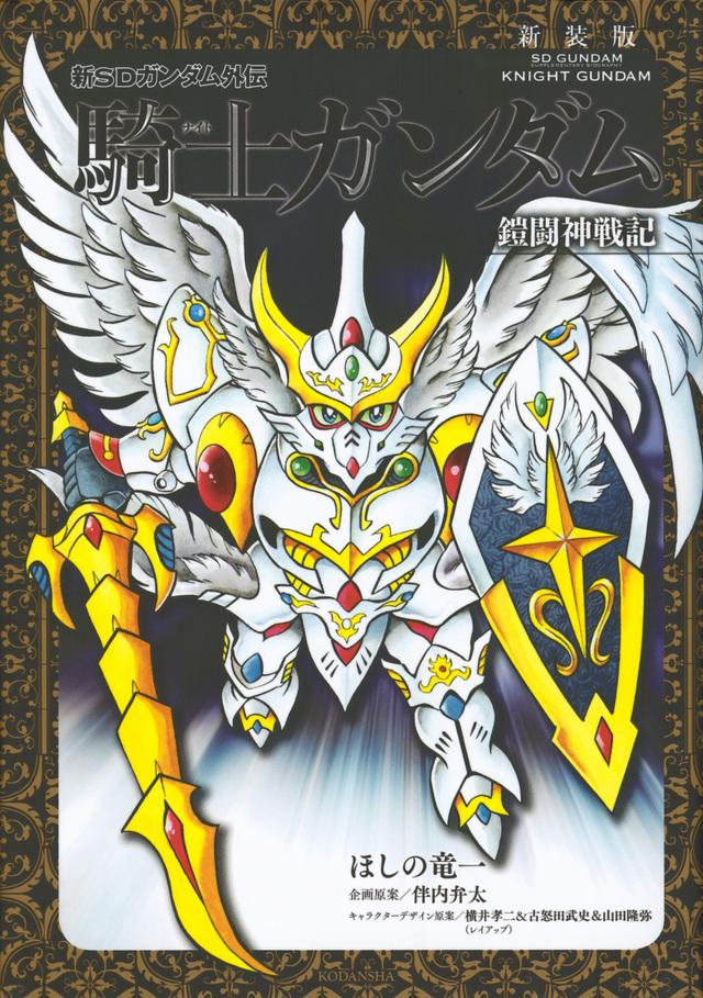 新装版 新SDガンダム外伝 騎士ガンダム 鎧闘神戦記