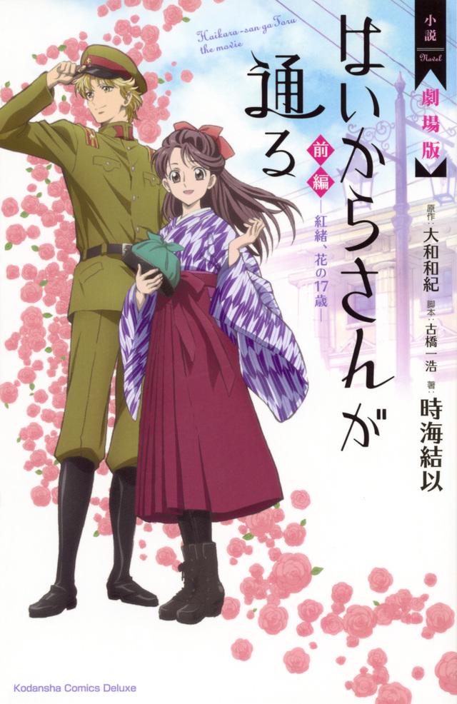 小説 劇場版 はいからさんが通る 前編 ~紅緒、花の17歳~