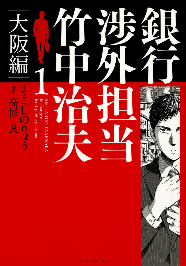 銀行渉外担当 竹中治夫 大阪編(1)