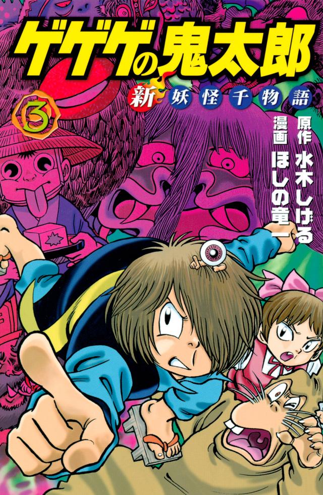 ゲゲゲの鬼太郎 新妖怪千物語(3)