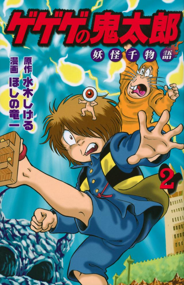 ゲゲゲの鬼太郎 妖怪千物語(2)