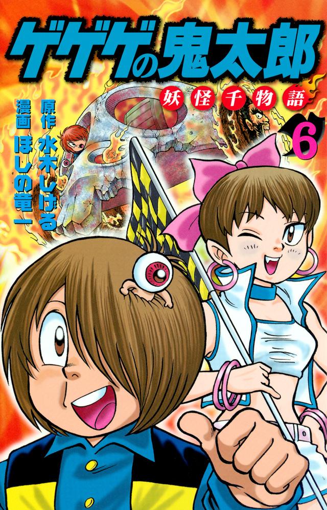 ゲゲゲの鬼太郎 妖怪千物語(6)