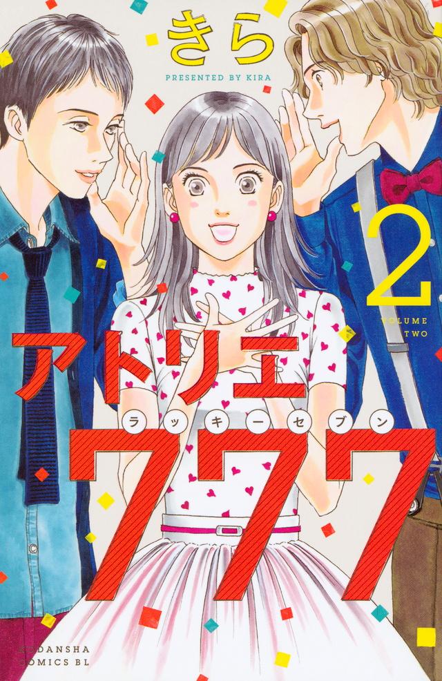 アトリエ777(2)