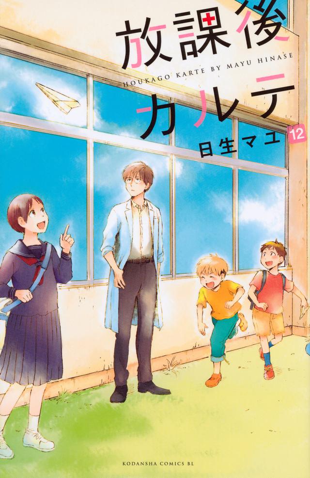 放課後カルテ(12)
