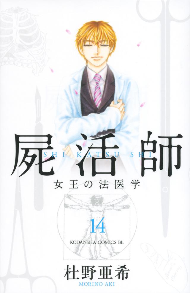 屍活師 女王の法医学(14)