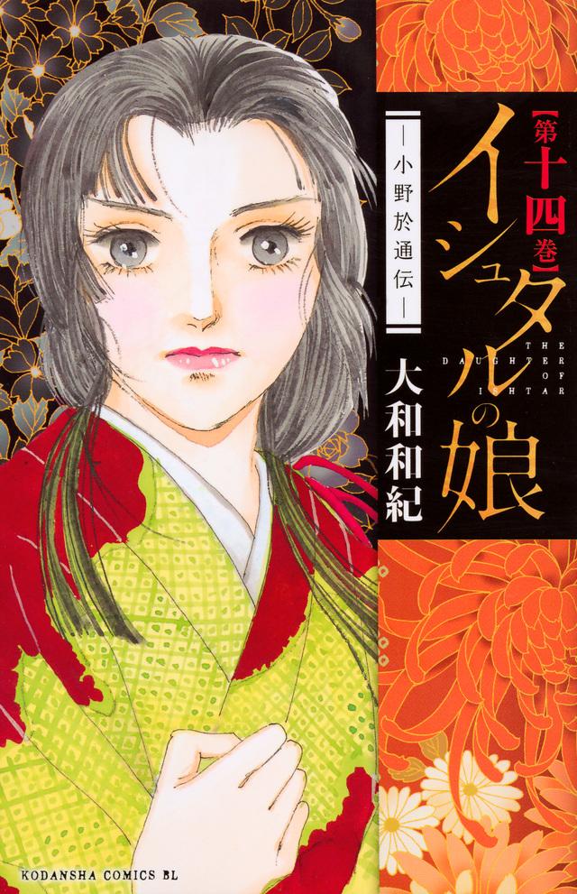 イシュタルの娘~小野於通伝~(14)