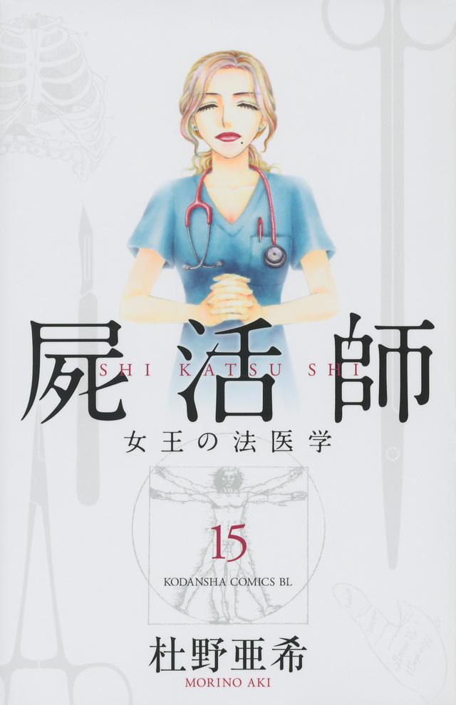 屍活師 女王の法医学(15)