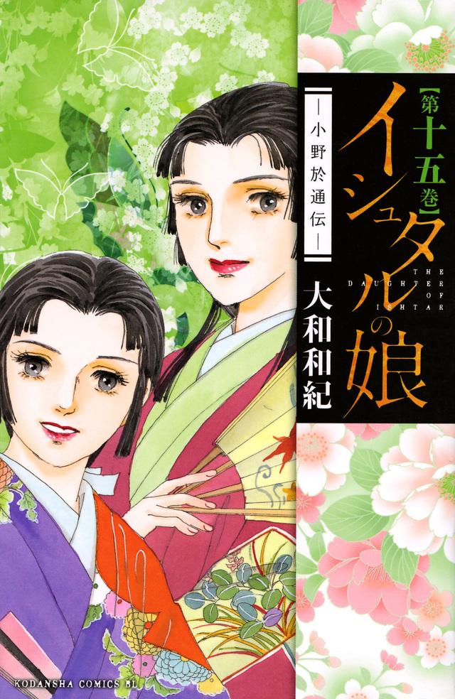 イシュタルの娘~小野於通伝~(15)