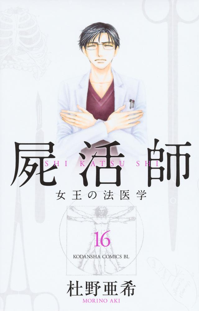 屍活師 女王の法医学(16)