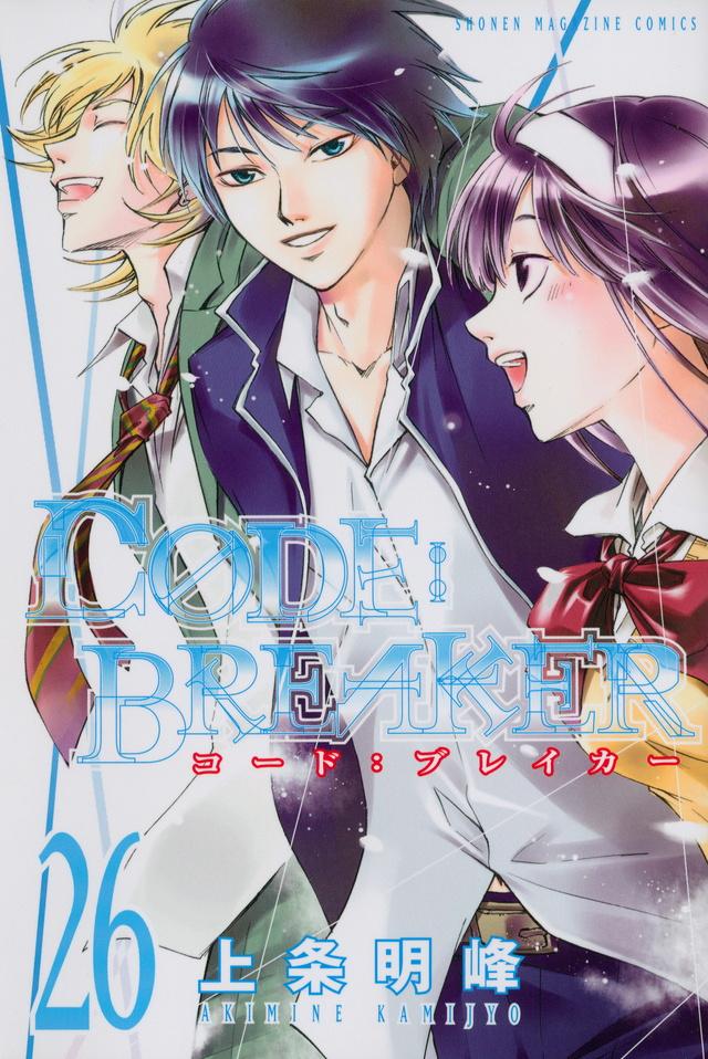 C0DE:BREAKER(26)<完>
