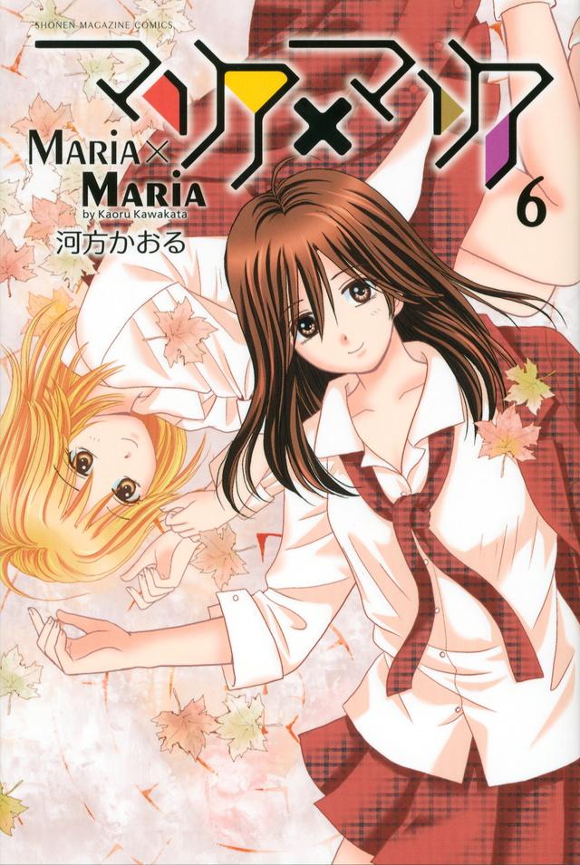 マリア×マリア(6)