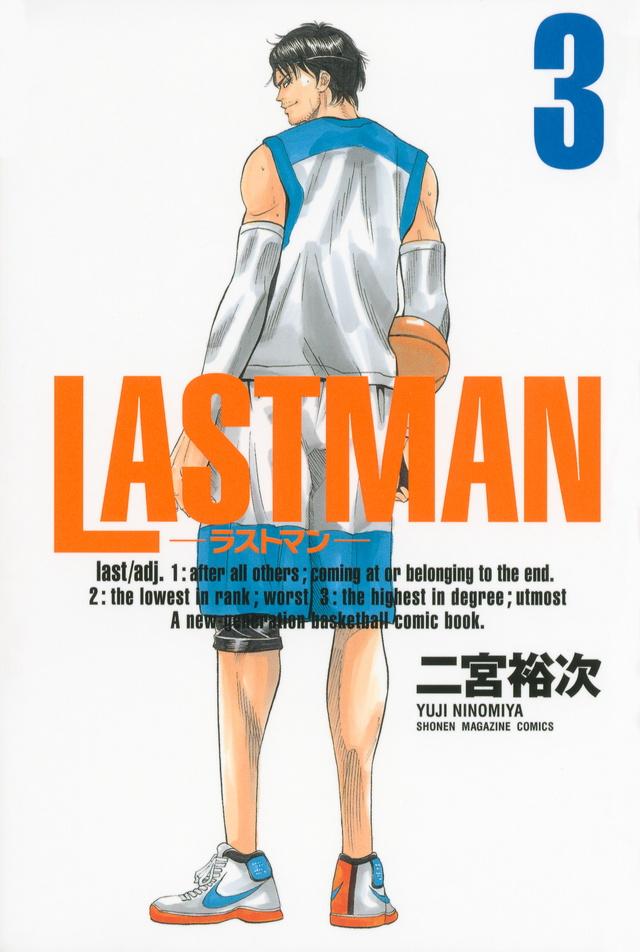 LASTMAN-ラストマン-(3)<完>