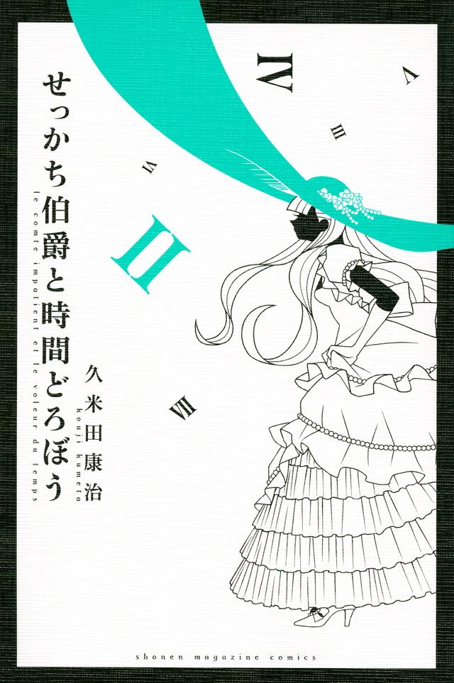 せっかち伯爵と時間どろぼう(2)