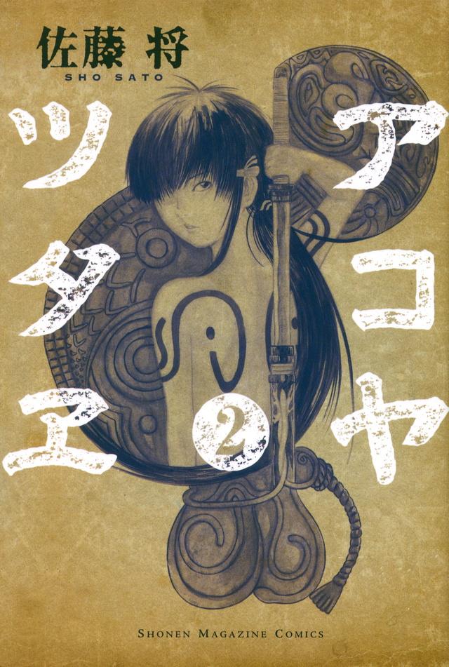 アコヤツタヱ(2)