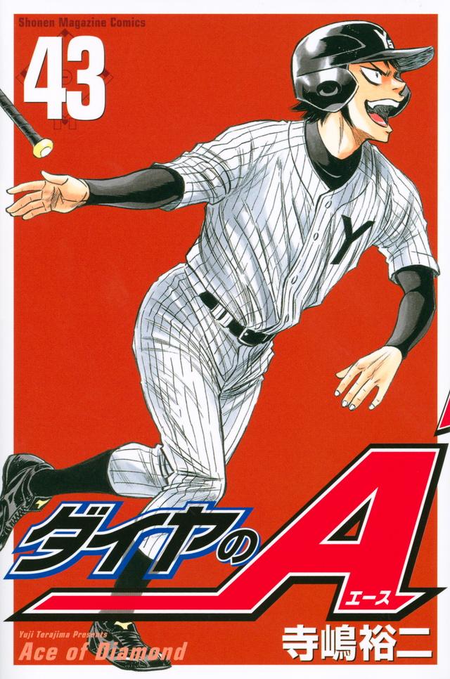 ダイヤのA(43)