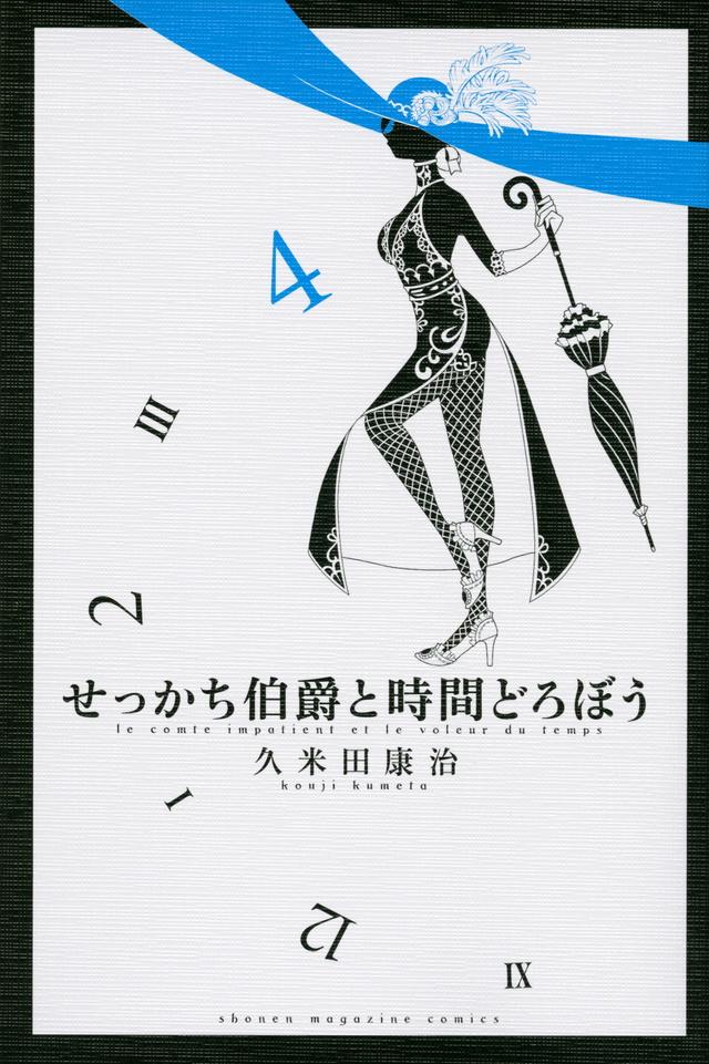 せっかち伯爵と時間どろぼう(4)