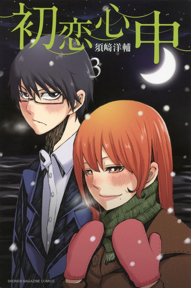 初恋心中(3)<完>