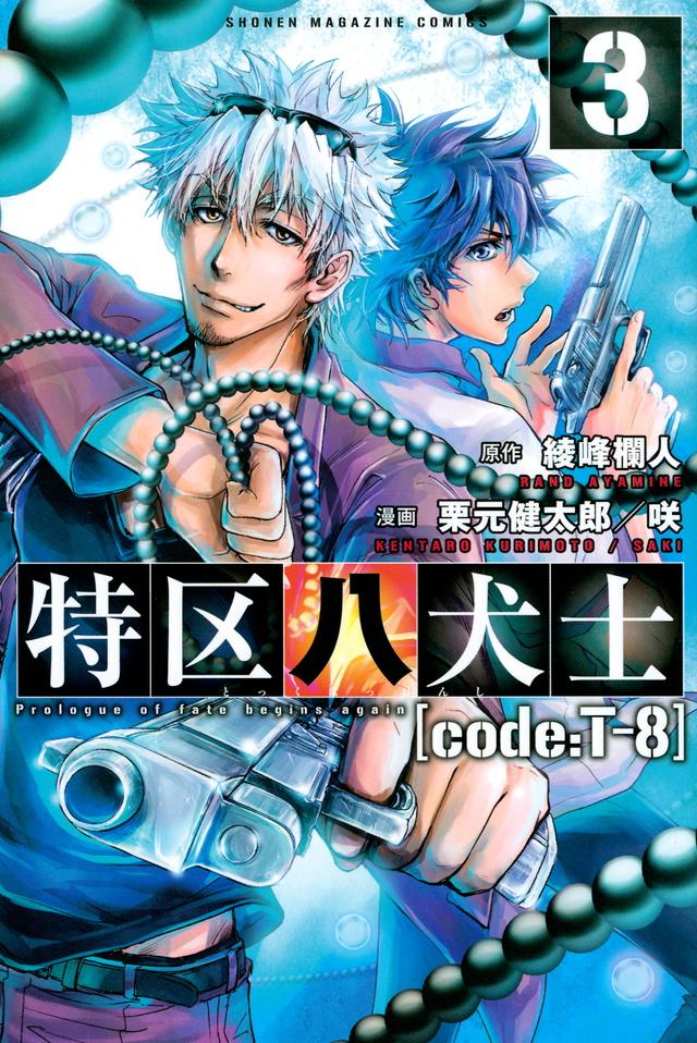 特区八犬士[code:T-8](3)