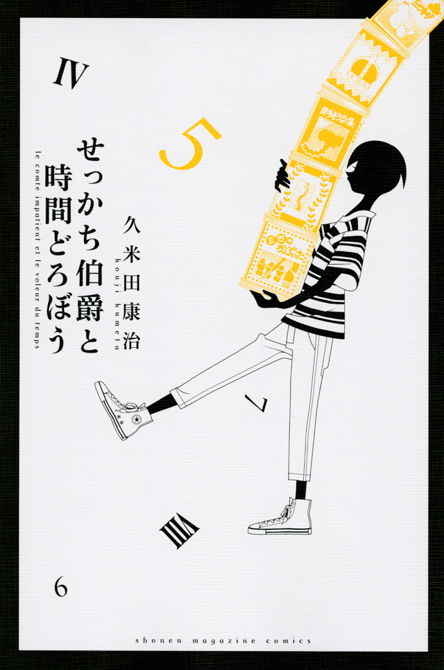 せっかち伯爵と時間どろぼう(5)