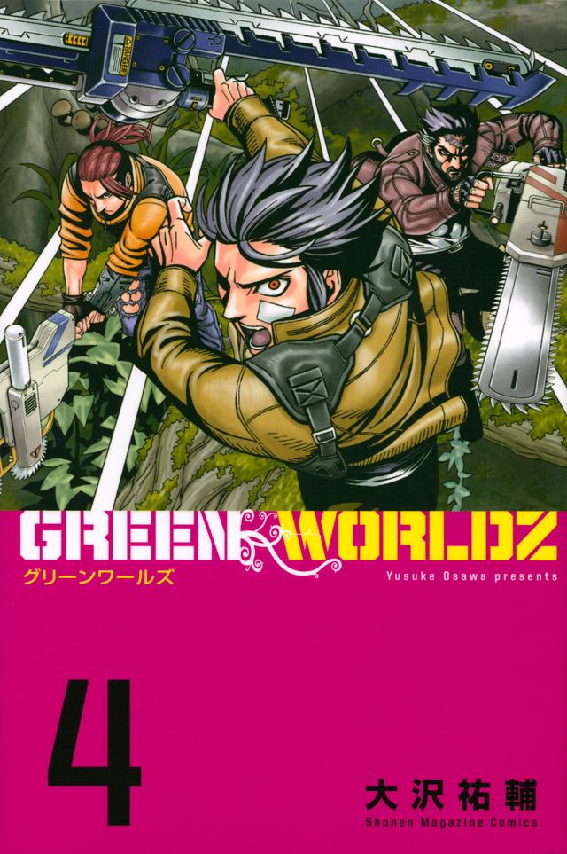 GREEN WORLDZ(4)