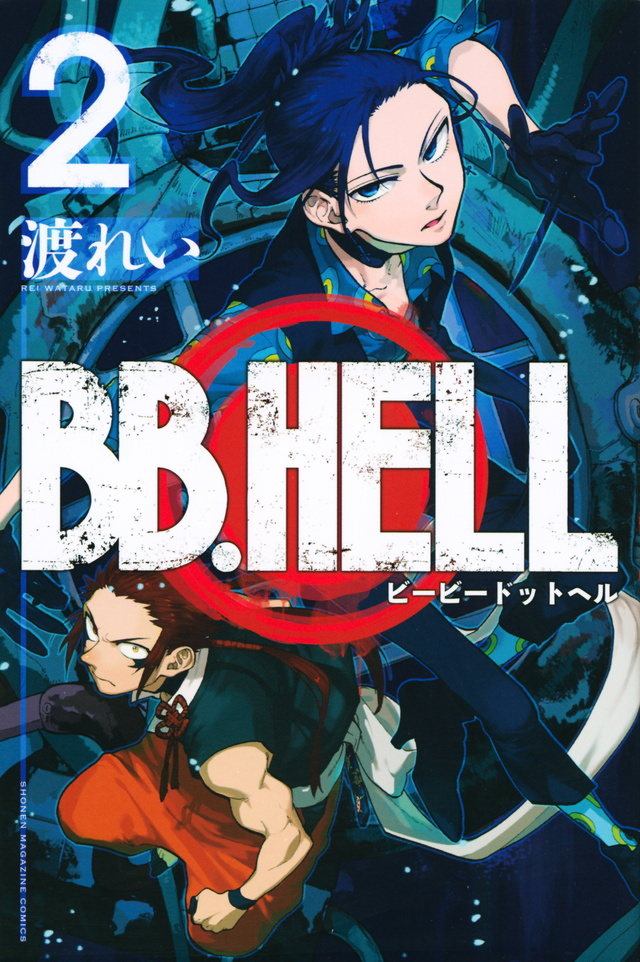 BB.HELL(2)