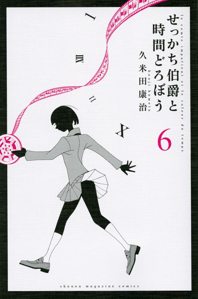 せっかち伯爵と時間どろぼう(6)<完>