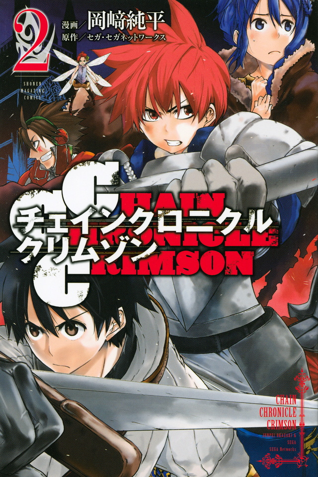 CHAIN CHRONICLE CRIMSON(2)