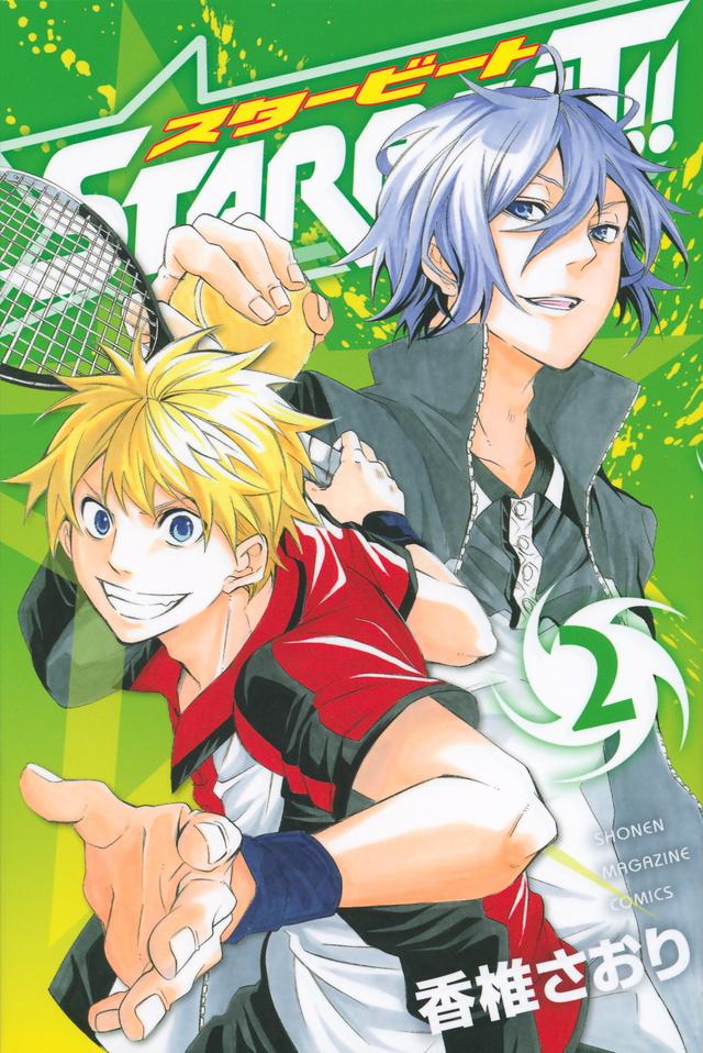 STAR BEAT!!(2)<完>