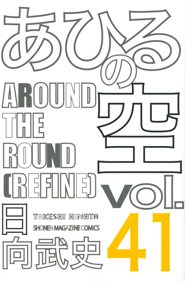 あひるの空 AROUND THE ROUND(41)