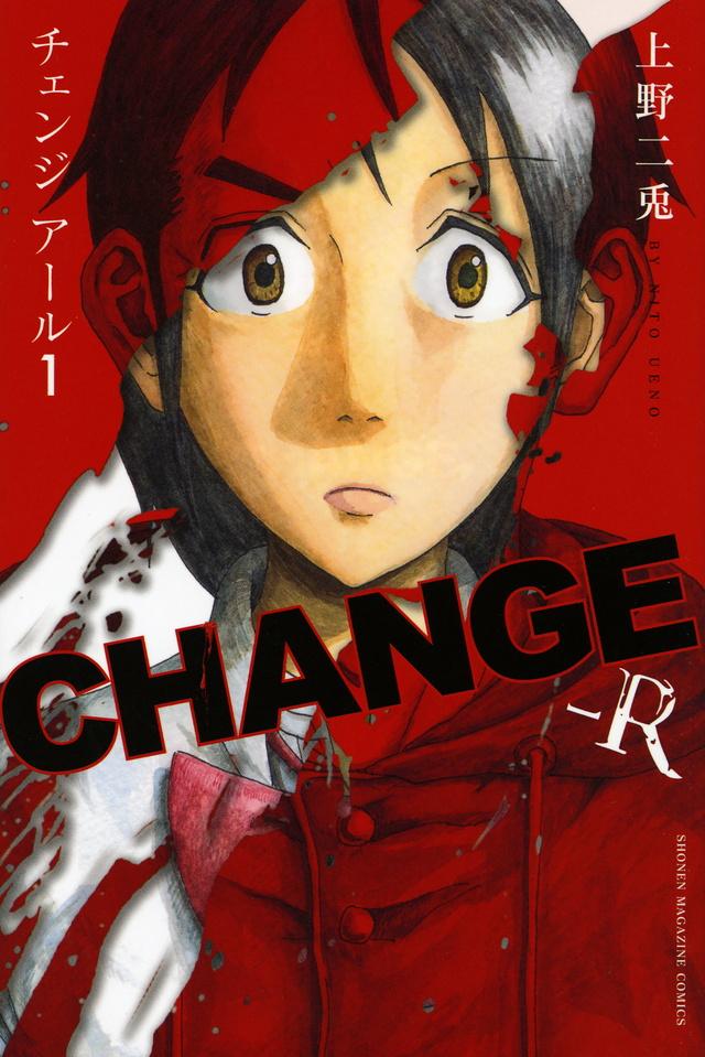 CHANGE-R(1)