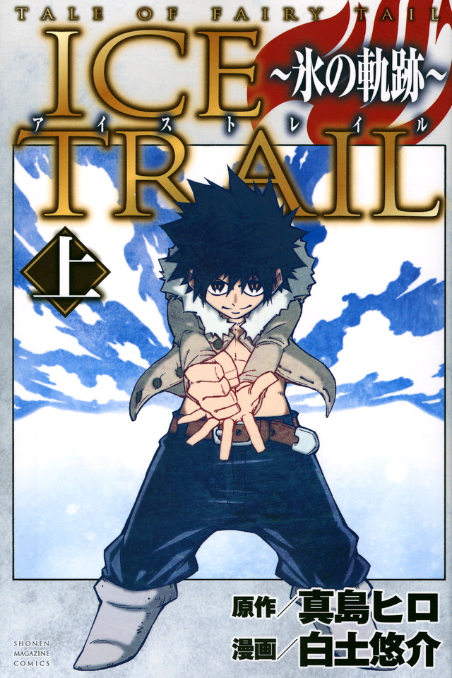 TALE OF FAIRY TAIL ICE TRAIL ~氷の軌跡~ 上