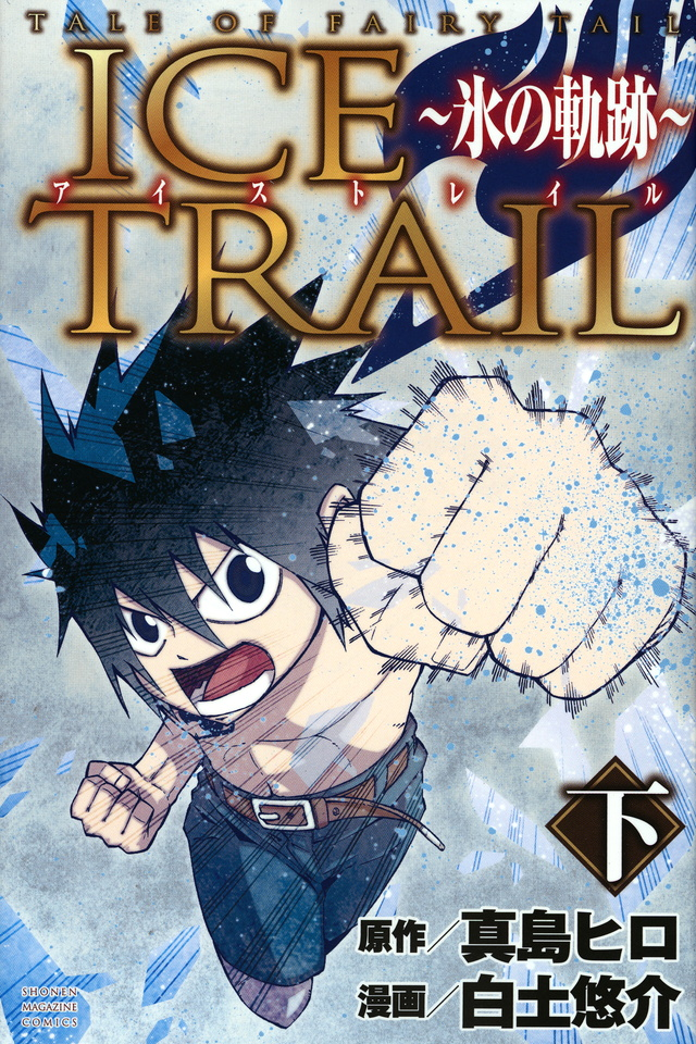 TALE OF FAIRY TAIL ICE TRAIL