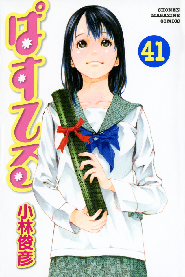 ぱすてる(41)