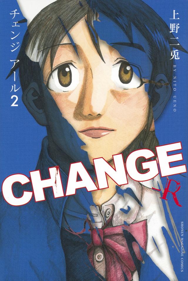 CHANGE-R(2)<完>