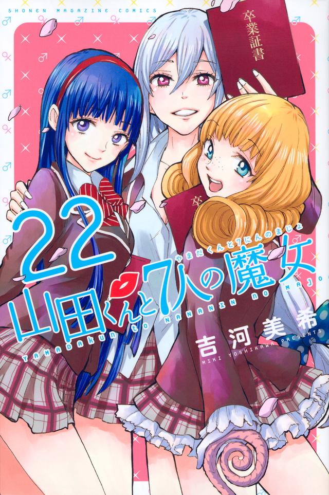 山田くんと7人の魔女(22)