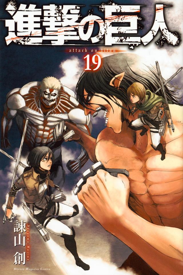 進撃の巨人(19)