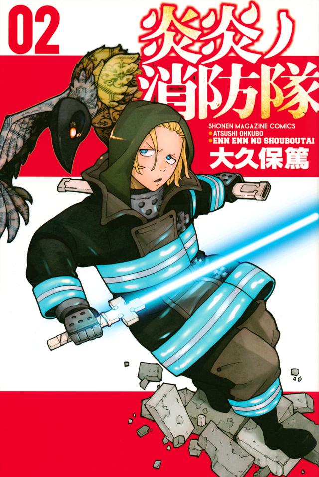 炎炎ノ消防隊(2)