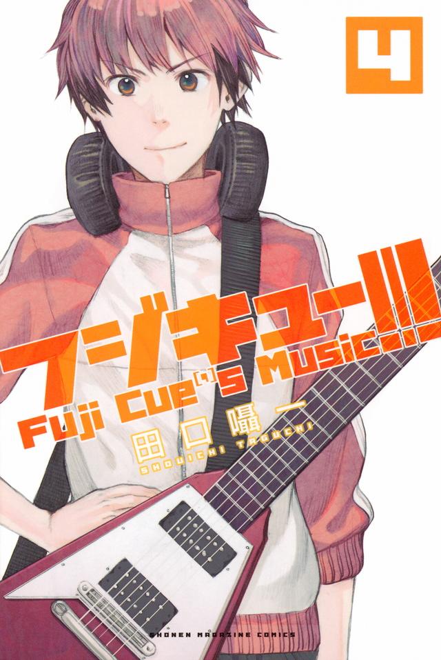 フジキュー!!! ~Fuji Cue's Music~(4)<完>