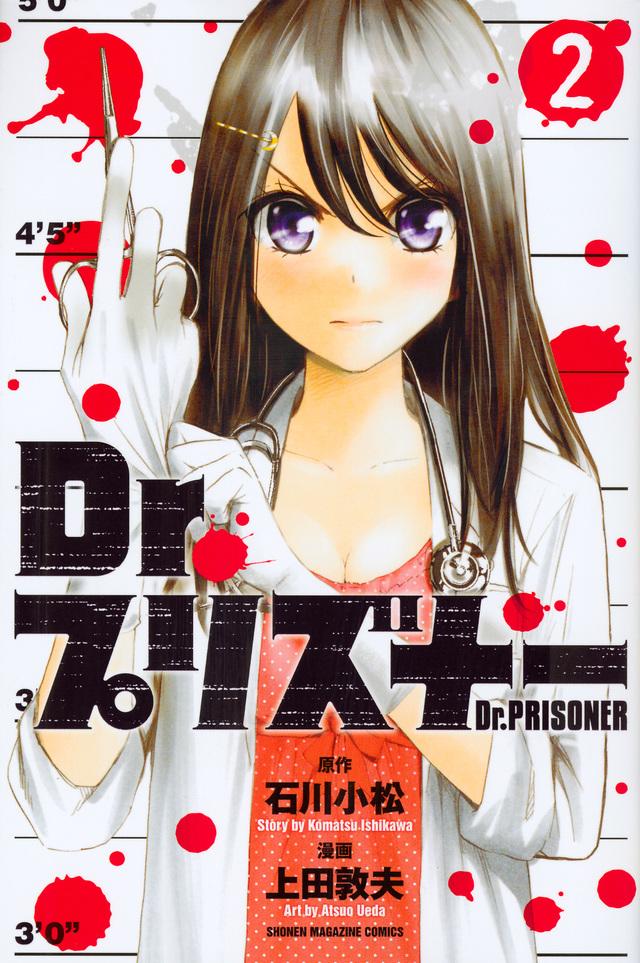 Dr.プリズナー(2)