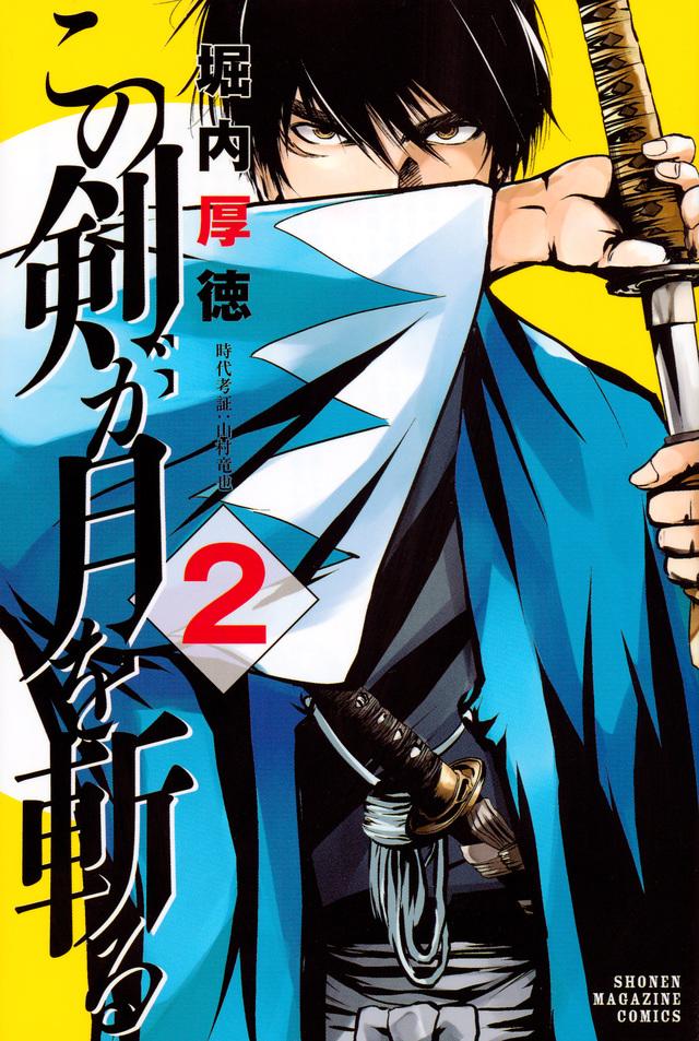 この剣が月を斬る(2)